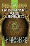 На прага на финия свят: Научно-езотеричните основи на мирозданието - Виталий Тихоплав, Татяна Тихоплав - книга