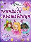 Принцеси вълшебници - Творческа игра със стикери - Фиона Филипсън -