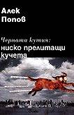 Черната кутия: Ниско прелитащи кучета - Алек Попов -