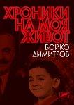 Хроники на моя живот - Бойко Димитров -