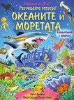 Разгледайте отвътре: Океаните и моретата - Кейт Дейвис, Колин Кинг - книга