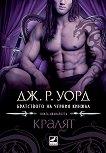 Братството на черния кинжал - книга 12: Кралят - Дж. Р. Уорд -