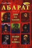 Абарат - Дни на магия, нощи на война -