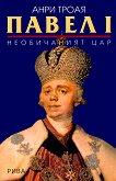 Павел I - необичаният цар - Анри Троая - книга