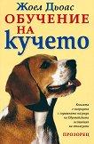 Обучение на кучето - книга