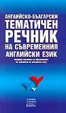 Английско-български тематичен речник на съвременния английски език - книга