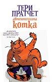 Автентичната котка - Тери Пратчет - книга
