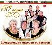 50 години Конушенски народен оркестър -