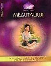 Медитация -