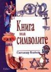 Книга на символите - Светлозар Влайков -
