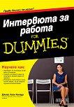 Интервюта за работа for Dummies - Джойс Лейн Кенеди - продукт