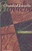 Преддверие - книга
