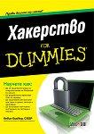 Хакерство For Dummies - Кевин Бийвър - книга