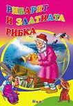 Рибарят и златната рибка - книга