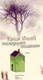 Последният пощальон - Калин Илиев -