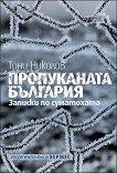 Пропуканата България - Тони Николов -