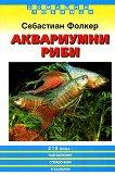 Аквариумни риби - Себастиан Фолкер -