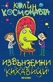 Колин Космонавта - книга 2: Извънземни кихавици - Тим Колинс -