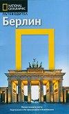 Пътеводител National Geographic: Берлин - Деймиън Саймънайс, Джеръми Грей - книга