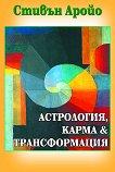 Астрология, карма и трансформация - Стивън Аройо - книга