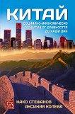 Китай. Социално-икономическо развитие от древността до наши дни - Нако Стефанов, Аксиния Колева - книга
