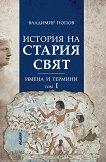 История на Стария свят - том 1: Имена и термини - Владимир Попов -
