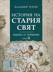 История на Стария свят - том 2: Имена и термини - Владимир Попов -