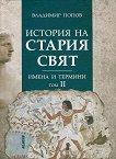 История на Стария свят - том 2: Имена и термини -