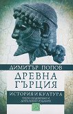 Древна Гърция. История и култура - Димитър Попов - книга