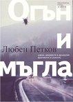 Огън и мъгла - Любен Петков -