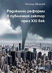 Радикални реформи в публичния сектор през XXI век - Петър Митев -