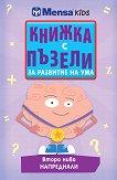 Менса за деца: Книжка с пъзели за развитие на ума - второ ниво за напреднали - Керълайн Скат, Харълд Гейл, Робърт Алън -