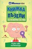 Менса за деца: Книжка с пъзели за развитие на ума - първо ниво за начинаещи - Керълайн Скат, Харълд Гейл, Робърт Алън - детска книга