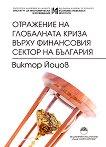 Отражение на глобалната криза върху финансовия сектор на България - Виктор Йоцов -