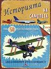 Историята на самолета + 50 лесни за сглобяване модела : 2 книги в 1 - за колекционери и авиомоделисти - Брайън Бартъл, Нийл Кейпъл -