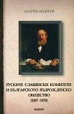 Руските славянски комитети и българското възрожденско общество (1857-1878) - Андрей Андреев -