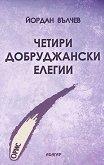 Четири добруждански елегии - Йордан Вълчев - книга