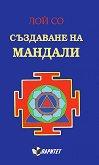 Създаване на мандали - Лой Со - книга