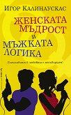 Женската мъдрост и мъжката логика - Игор Калинаускас -