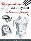 Изкуството да рисуваш човешка фигура - Верена Земе - книга