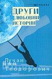 Други любовни истории - Лучан Дан Теодорович -