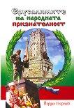 Ерусалимите на народната признателност - Йордан Георгиев -