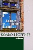 Съчинения в два тома - том 1: Ах, този белия свят - Кольо Георгиев - книга