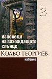 Съчинения в два тома - том 2: Изповеди на захождащото слънце - Кольо Георгиев - книга