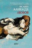 Любов - Исабел Алиенде - книга