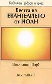 Вестта на евангелието от Йоан - Брус Милн -