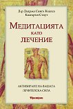 Медитацията като лечение - Камърън Стаут, Дхарма Сингх Кхалса - книга