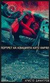 Портрет на комшията като умрял - Христо Димитров -
