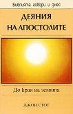 Деяния на апостолите - Джон Стот -