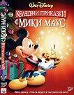 Коледни приказки с Мики Маус - филм